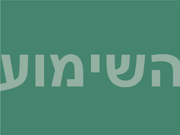 The Hearing in Hebrew